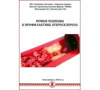 Брошюра Новые подходы к профилактике атеросклероза