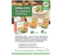 Листовка Крем-суп на кедровых сливочках