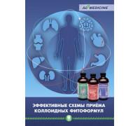 Брошюра Эффективные схемы приема коллоидных фитоформул