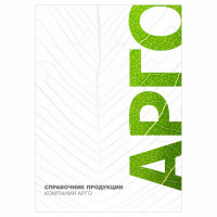 Справочник продукции АРГО (43)