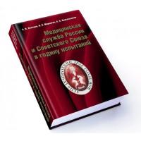 Книга А.И. Пальцев «Медицинская служба в годину испытаний»
