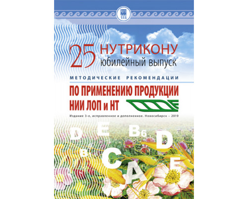 Рекомендации по применению продукции НИИЛОПиНТ