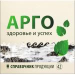 Печатный каталог компании Арго в PDF-формате, прайс xls (эксель)