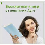Бесплатные книги по продукции Арго